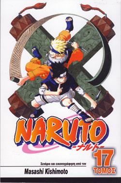 NARUTO_17