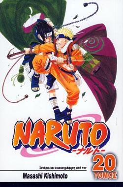 NARUTO_20