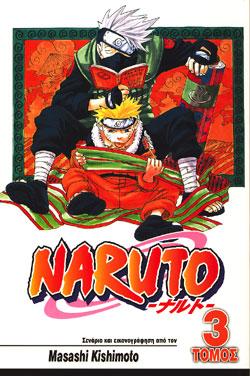 NARUTO_3