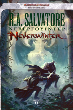 NEVERWINTER_2