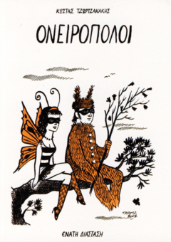 ONEIROPOLOI