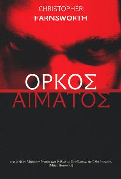 ORKOS_AIMATOS