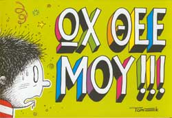 OX_THEE_MOY