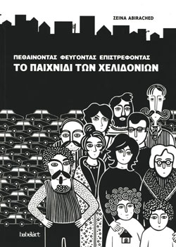 PAIHNIDI_HELIDONION