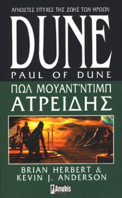 PAUL_DUNE