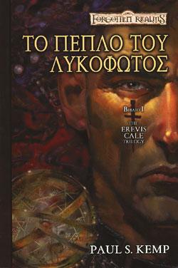 PEPLO_LYKOFOTOS