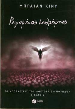 RAGISMENOS_KATHREFTIS