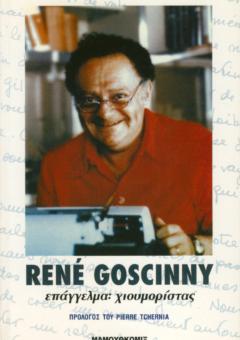 RENE-GOSCINNY-EPAGELMA