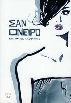 SAN_ONEIRO