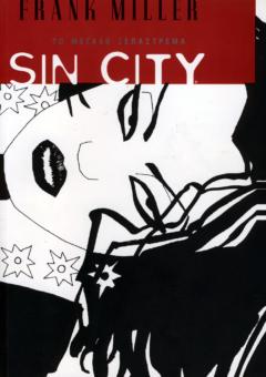 SIN-CITY-3-MAMOUTH
