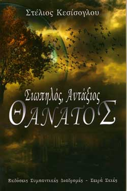 SIOPILOS_ANTAXIOS_THANATOS