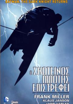 SKOTEINOS-IPPOTIS-EPISTREFEI