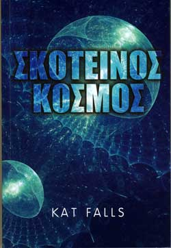 SKOTEINOS_KOSMOS