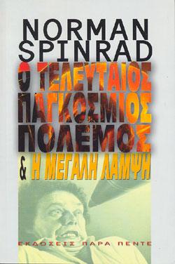 SPINRAD