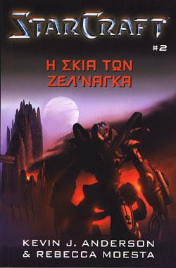 STARCRAFT_ZELNAGA