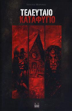 TELEYTAIO_KATAFYGIO