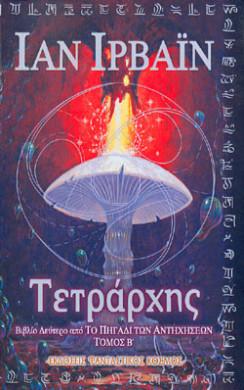 TETRARXIS_TOMOSB