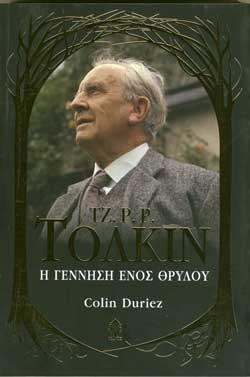 TOLKIN_GENNISI_THRYLOU