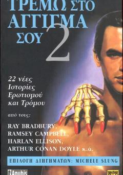 TREMO 2