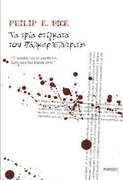 TRIA_STIGMATA