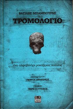 TROMOLOGIO