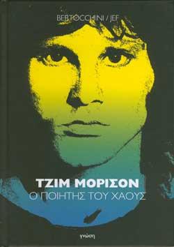 TZIM_MORISSON_POIHTHS