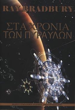 XRONIA_PYRAYLON