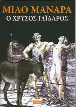 XRYSOS_GAIDAROS