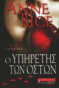 YPIRETIS_OSTON