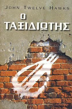taxidiotis