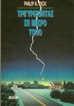 TRIGYRIZONTAS-SE-MIKRO-TOPO