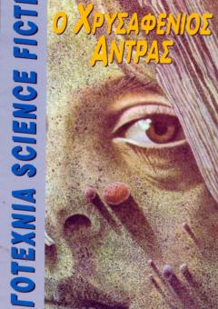 XRYSAFENIOS-ANTRAS