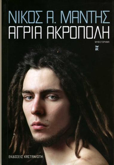 AGRIA-AKROPOLI