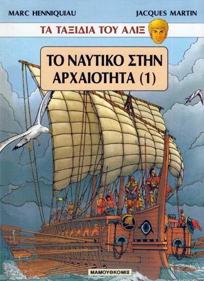 ALIX-TAXIDIA-NAYTIKO-1