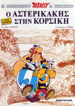 ASTERIKAKIS-KORSIKI-KRITIKA