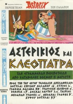 ASTERIKIOS-KLEOPATRA