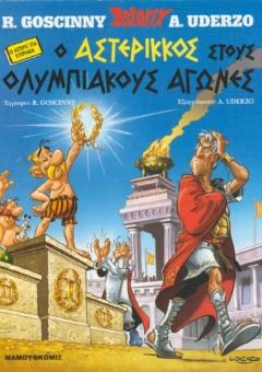 ASTERIKKOS-OLYMP-KYPRIAKA