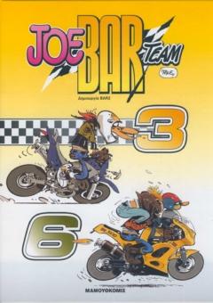 JOE-BAR-HC-3