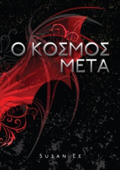 Kosmos Meta