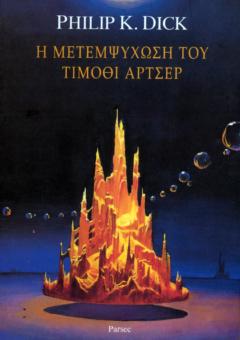 METEMPSYHOSI-TIMOTHY