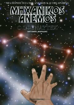 MIXANIKOS-ANEMOS-2