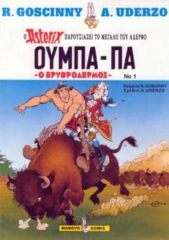 OYMPAPA-1