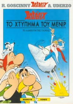 XTYPIMA-MENIR