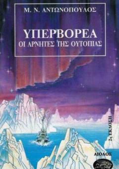 YPERVOREA-C