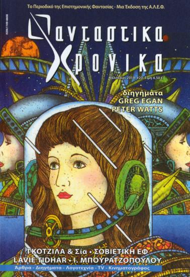 FANTASTIKA-XRONIKA-20