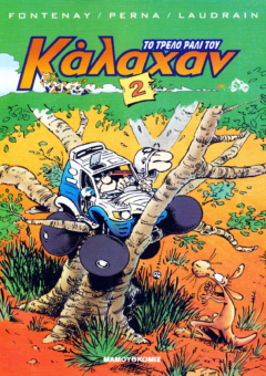 KALAXAN-2