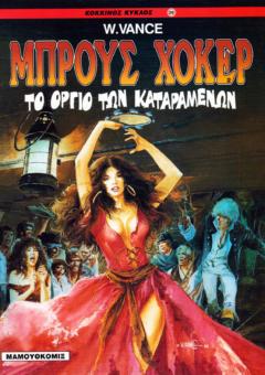 KOKKINOS-KYKLOS-20