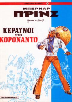 KOKKINOS-KYKLOS--8