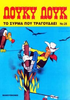 LOYKY-28