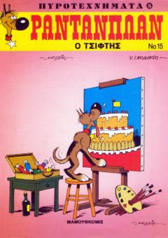 RANTANPLAN--15